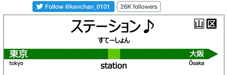 ステーション♪ - 地下アイドルまとめサイト